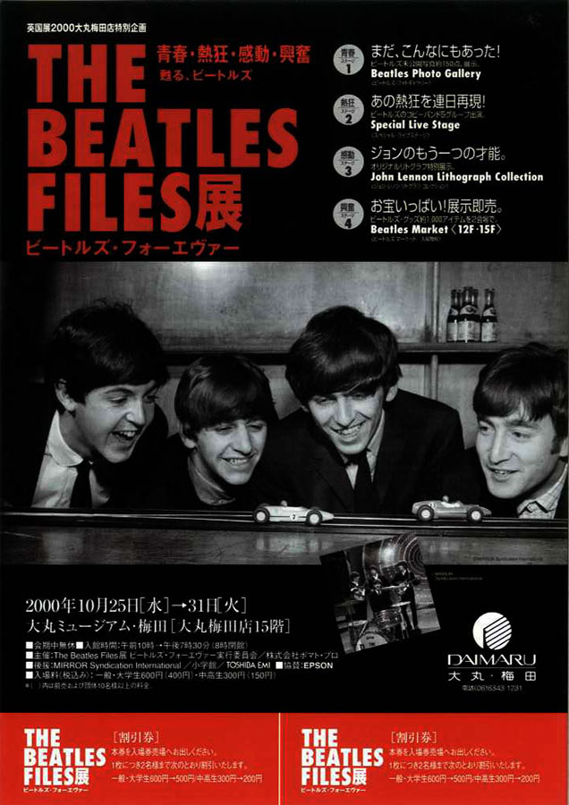 THE BEATLES FILES展